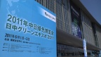 China-Japan Green Expo 2011 Vol.1 - Panasonic booth highlights - English version [Panasonic]