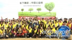 The Panasonic Group in China embarks on a large-scale tree planting initiative in Inner Mongolia