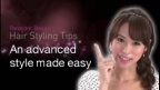 An Advanced Style Made Easy  -A Loose and Fluffy Braid |Panasonic Beauty Hair Styling Tips