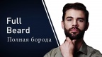 Panasonic Beard Styling [Russian version] : Полная борода