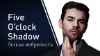 Panasonic Beard Styling [Russian version] : Легкая небритость