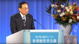 President Tsuga Spoke at the 17th Nikkei Global Management Forum