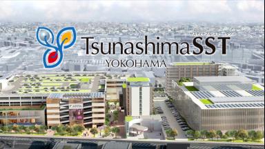 Tsunashima(綱島)サスティナブル・スマートタウン【コンセプト映像】