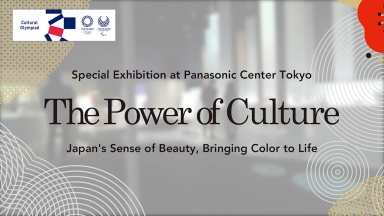 Special Exhibition [The Power of Culture] - Exhibition + Open Stage (Short Version)