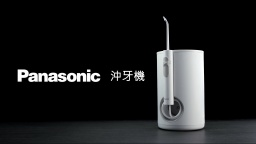 Practical Test Panasonic Oral Irrigator EW1611 (Traditional Chinese)
