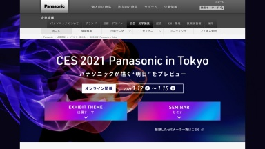 日本限定!#CES2021 Panasonic in Tokyo の歩き方