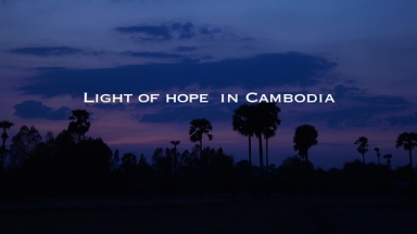 Light of Hope in Cambodia -100 Thousand Solar Lantern Project [Panasonic]